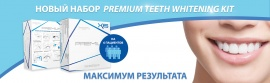 Новинка! PREMIUM X6 Amazing White Professional Whitening Kit